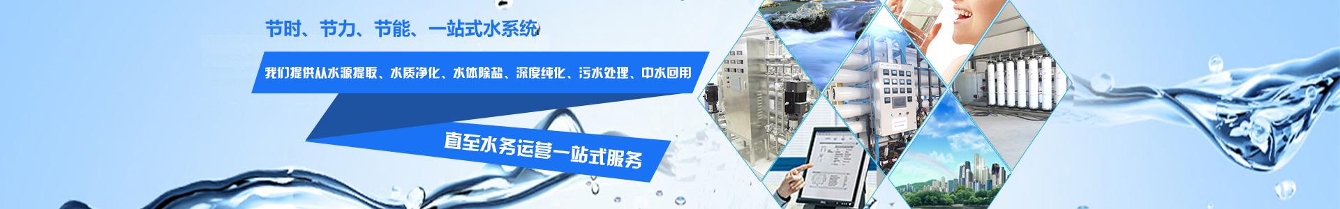 西宁水处理设备